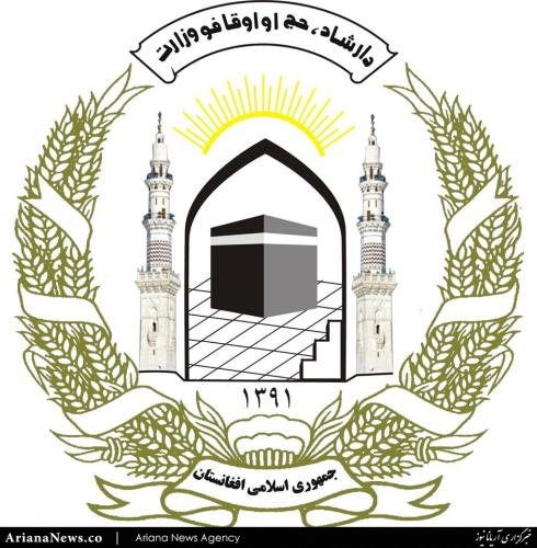 وزارت ارشاد حج و اوقاف