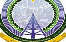 وزارت مخابرات و تکنالوژی معلوماتی