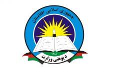 وزارت معارف