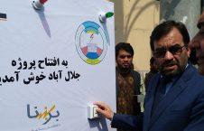 بهره برداری از پروژه برق رسانی شهر جلال آباد