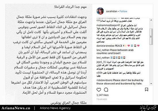 متن عذرخواهی ملکه زیبایی عراق