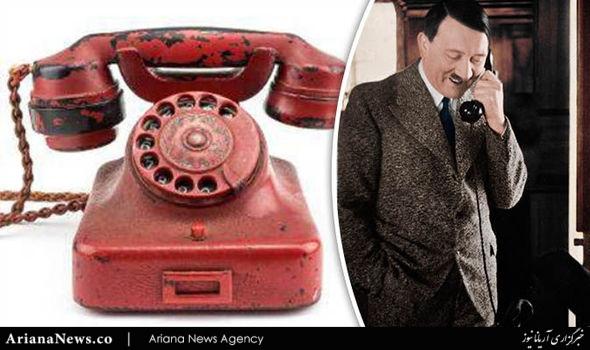 تلیفون هیتلر