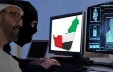 جاسوس امارات