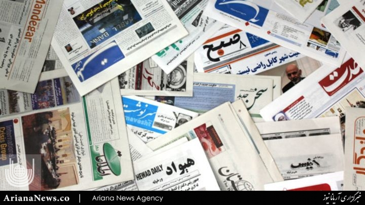 مهمترین عناوین روزنامه های افغانستان، سه شنبه 11 ثور