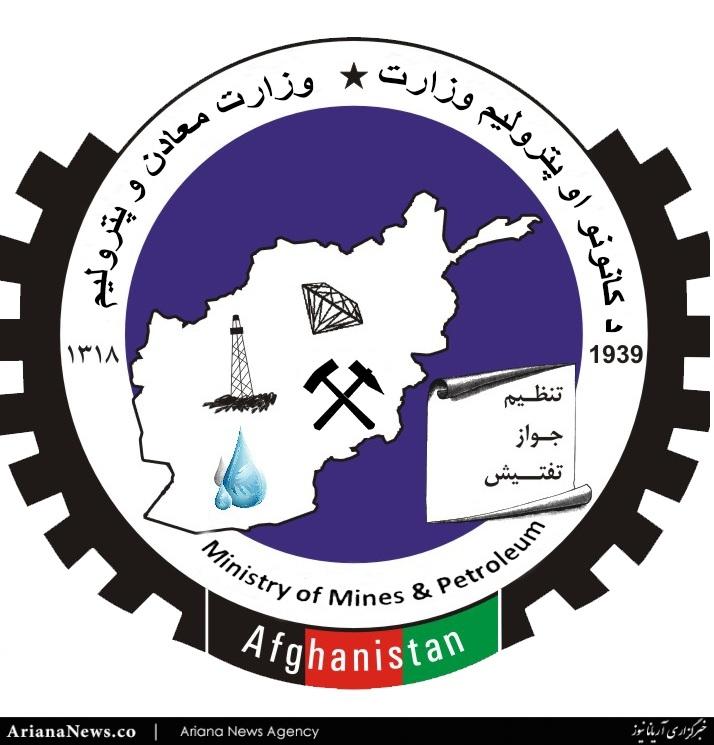 وزارت معادن و پترولیم