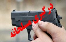 درگیری مسلحانه