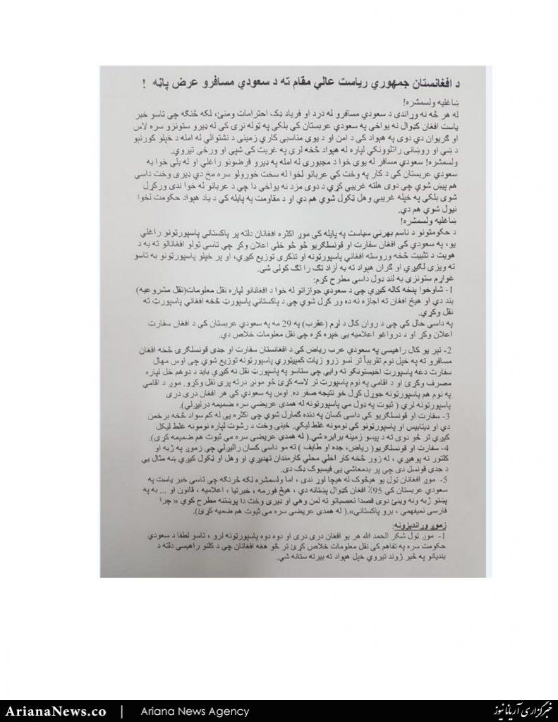 نامه کارگران افغان