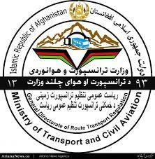 وزارت ترانسپورت