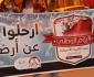 باشنده گان بحرینی ترمپ و نتانیاهو را آتش زدند!