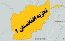 تجزیه افغانستان
