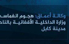 داعش 10 226x145 - پیام داعش در پیوند به حمله به تعمیر وزارت داخله
