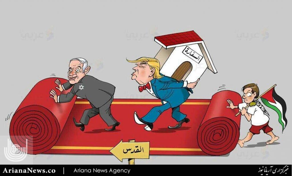 سفارت امریکا قدس 1024x619 - کاریکاتور/ انتقال سفارت امریکا به قدس اشغالی