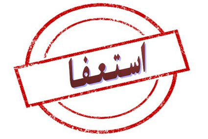 استعفا - شاروال کابل استعفا کرد!