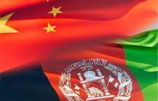 افغانستان چین 1 226x145 - امنیت؛ گمشدۀ چینایی ها در افغانستان