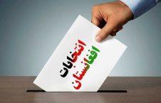 انتخابات 1 226x145 - انتخابات در کندهار با تأخیر برگزار می شود!