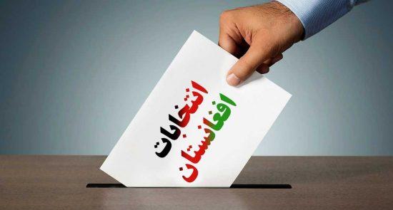 انتخابات 1 550x295 - اسامی نامزدان راه یافته به ولسی جرگه در ولایت کابل
