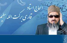 برکتالله سلیم1 226x145 - داور بین المللی کشورمان در مسابقات قرآن برای ایجاد وحدت چه توصیه ای دارد؟