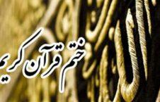 ختم قرآن کریم 1 226x145 - برگزاری مراسم ختم قرآن کریم در وزارت امور زنان