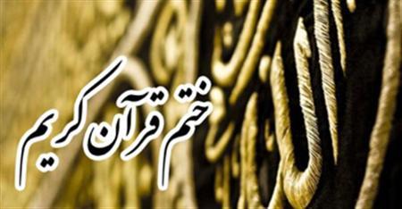 قرآن کریم 1 - برگزاری مراسم ختم قرآن کریم در وزارت امور زنان