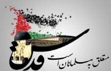 قدس 1 226x145 - حمایت برادرانۀ افغان ها از مظلومان بی دفاع فلسطین