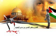 قدس 226x145 - وظیفه ما در برابر تجاوزهای مکرر رژیم اسراییل چیست؟