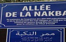 نکبت 226x145 - عکس/ حرکت اعتراض آمیز فرانسوی ها علیه اسراییل