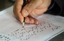 کانکور 226x145 - قابل توجه داوطلبان امتحان کانکور