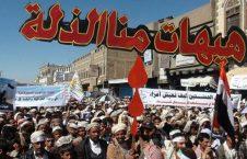 یمن 7 226x145 - فریاد مظلومان یمن بر سر آل سعود ظالم