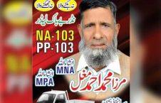 مرزا محمد احمد مغل 226x145 - خودکشی یک کاندیدای انتخابات پاکستان در پنجاب