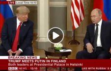 ویدیو دیدار پوتین و ترمپ در فنلند 226x145 - ویدیو/ دیدار پوتین و ترمپ در فنلند