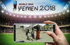 3 226x145 - جام جهانی در یمن!