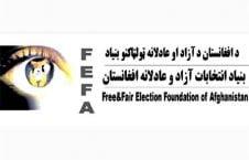 فیفا 226x145 - برگزاری انتخابات ولسی جرگه در زمان تعین شده ممکن نیست!