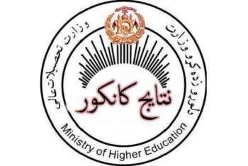 وزارت تحصیلات عالی - نتایج کانکور اعلام شد