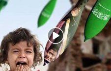 دست نوازش سعودی اطفال یمن18 226x145 - ویدیو/ دست نوازش سعودی ها بر سر اطفال یمن(18+)