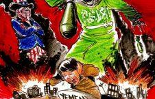 کاریکاتور یمن 226x145 - کاریکاتور/ اربابان تاریکی!