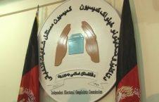 کمسیون شکایات انتخاباتی 226x145 - اعلامیه کمیسیون شکایات انتخاباتی علیه مداخله گران
