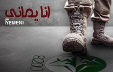 یمن2 226x145 - فریاد خونخواهی یمن در گوش اسراییل!