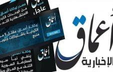 اعماق 226x145 - تصویر/ اعلامیه داعش در پیوند به حملات انتحاری کابل