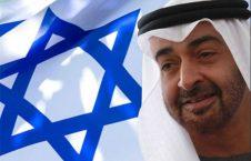 اسراییل 226x145 - افشای همکاری استخباراتی امارات و اسراییل