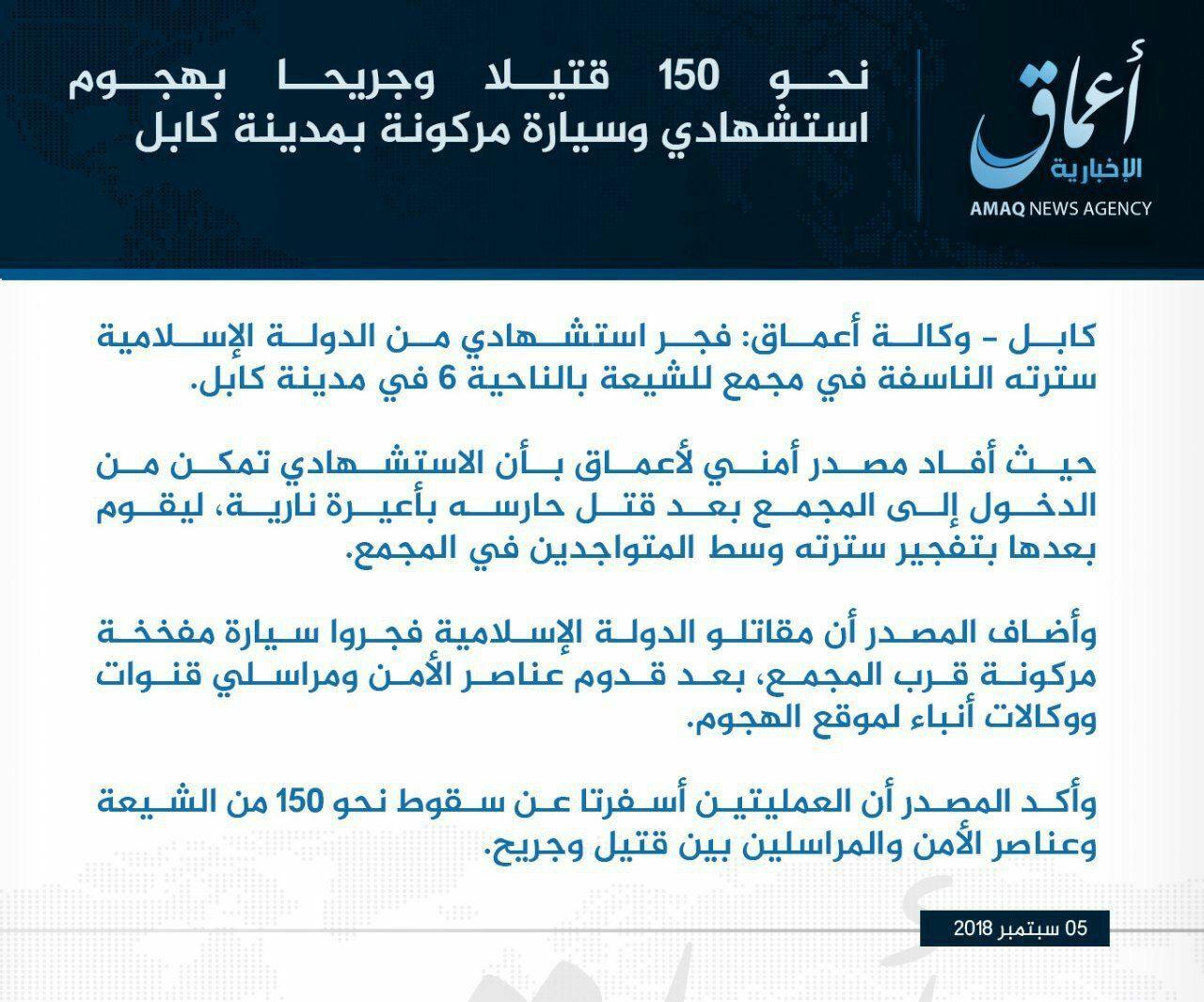 داعش 1 - تصویر/ اعلامیه داعش در پیوند به حملات انتحاری کابل