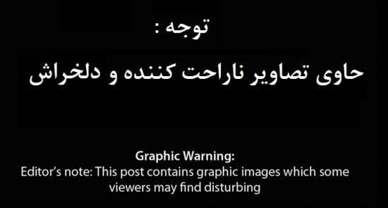 دلخراش 550x295 - مرگ دردناک یک خانواده پناهجوی افغان در کوههای بین ترکیه و ایران + تصاویر(18+)