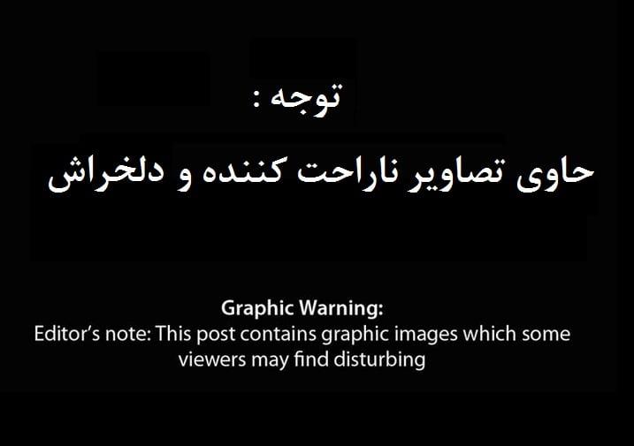 دلخراش - مرگ دردناک یک خانواده پناهجوی افغان در کوههای بین ترکیه و ایران + تصاویر(18+)