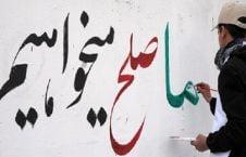 صلح 226x145 - در جستجوی صلح تا پاکستان!