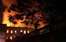 موزیم ملی برازیل2 226x145 - تصاویر/ آتشسوزی در موزیم ملی برازیل