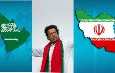 ایران عربستان 226x145 - پاکستان بین دو راهی ایران و عربستان سعودی