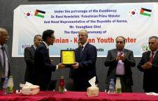 Palestinian Korean Youth Center 226x145 - پروژه ساخت مرکز جوانان فلسطینی-کوریایی در شهر جنین