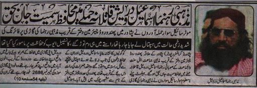 اسماعيل درويش  - ترور اسماعيل درويش بعد از اخراج وی از میان رهبران اصلي سپاه صحابه پاكستان