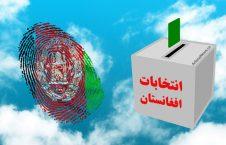 انتخابات-افغانستان