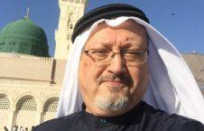 جمال خاشقچی 226x145 - قتل روزنگار عربستانی، شکست بنیادین روابط امریکا با عربستان