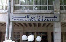 شاروالی کابل 226x145 - جیب شاروالی کابل در انتخابات پُر شد!